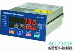 减量秤控制器