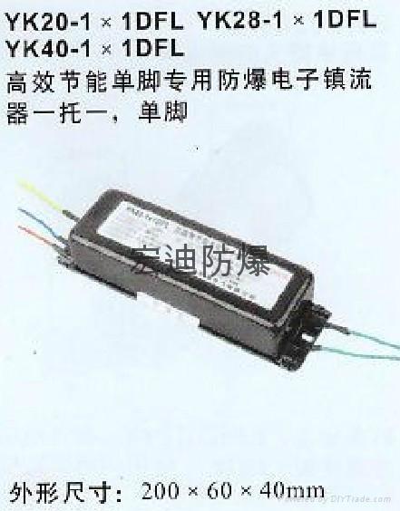 防爆電子鎮流器  1