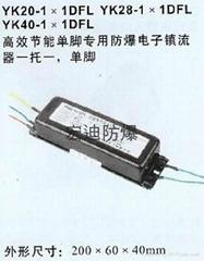 防爆电子镇流器