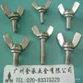 不鏽鋼蝶型螺栓