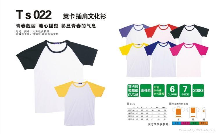 文化衫 1