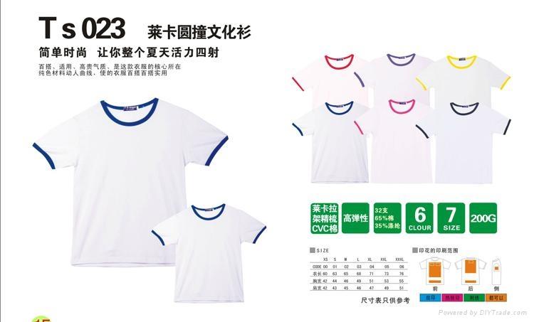 文化衫 2