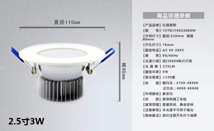 led筒燈 4