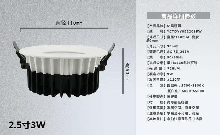 山東高亮led筒燈 5