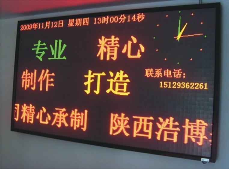 陝西浩博基業LED室內顯示屏 1