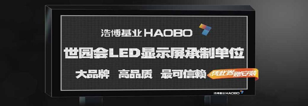 陝西浩博戶外玻璃幕牆LED顯示屏 2