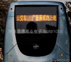 西安公交車專用LED顯示屏