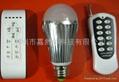 無線搖控燈