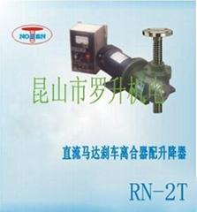 RN-2T型絲杆昇降器