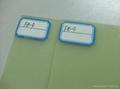 水綠色FR4板