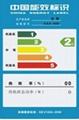 中国能效标识 1