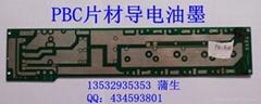 pbc片材导电银浆