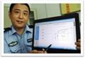 交通事故现场图绘图系统 1