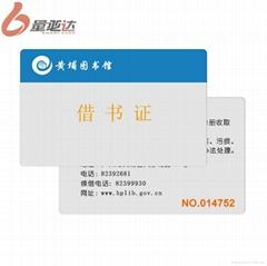 IC卡借书卡