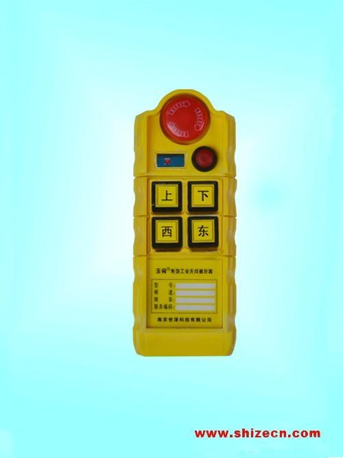行车改造无线遥控器 1