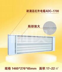 耐澳远红外电暖器ADC-1700