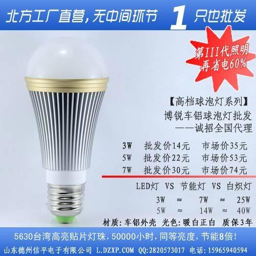 T5led日光灯管9w 5