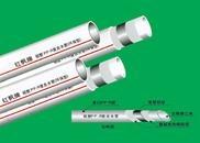PPR铝塑复合管