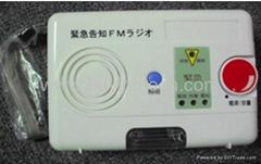 防地震收音机
