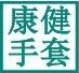 淄博康健勞保用品銷售有限公司