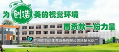 广州市万达体育设备有限公司