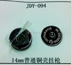 14MM普通铜壳挂枪磁性钮扣