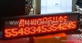 LED點陣信息滾動遙控顯示屏