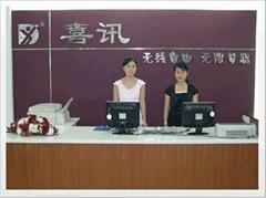 Shenzhen Xexun technology CO.,Ltd.