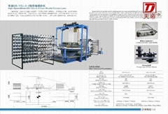 High-Speed Model GS-YZJ-4-2 /GS-YZJ-4-2BFour-shuttle Circular Loom