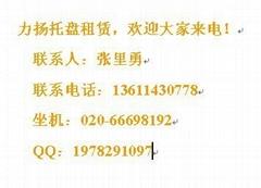 广州工贸力扬塑料有限公司