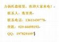 广州塑料地台板租赁-力扬中国  品牌 1