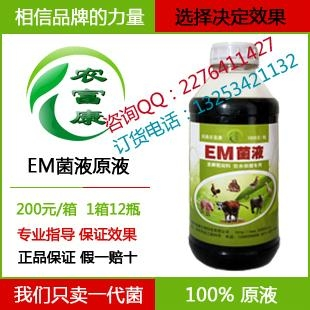 仔猪防病用的微生物em菌保健液如何购买 1