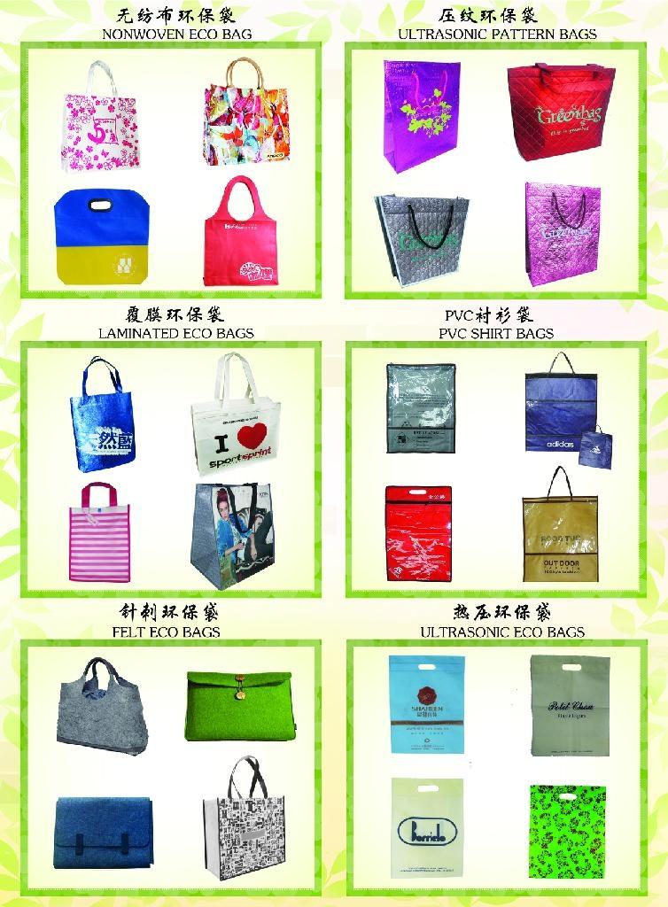 无纺布环保袋 1
