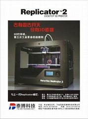 美國原裝進口桌面3D打印機