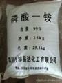 国家认证出口级磷酸一铵 1