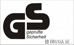 LED灯管GS认证