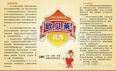 饲料添加剂  欧贝莱 上海贝灵 养猪专用