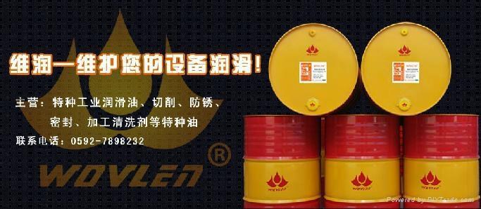 維潤食品級潤滑脂 4