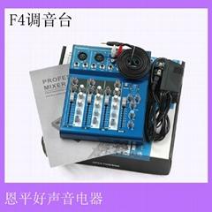 F4带48V幻象电源供电4路调音台