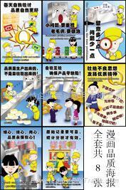漫畫品質海報  1