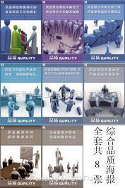 漫畫品質海報  2