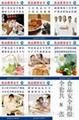 食品安全海報、食品安全標語