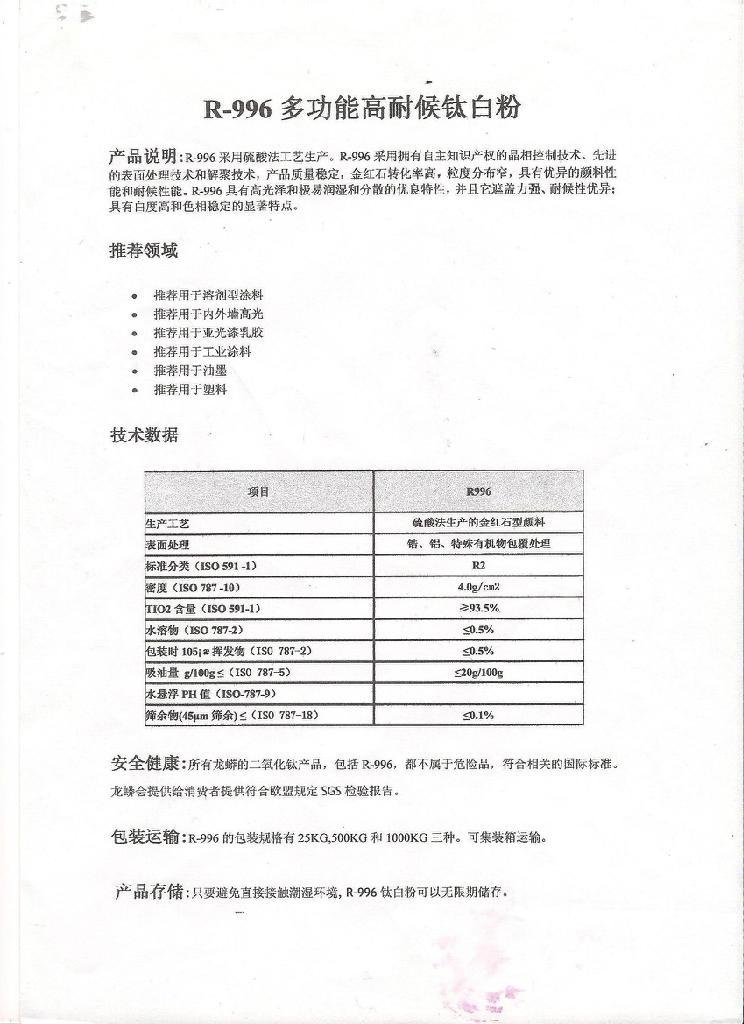 四川龙蟒R996钛白粉原装正品 2