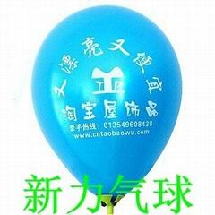 四川德阳绵阳乐山仁寿青神广告气球印字8分