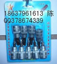 9件4S店六角旋具套筒工具