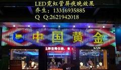 酒店led霓虹顯屏數碼燈管