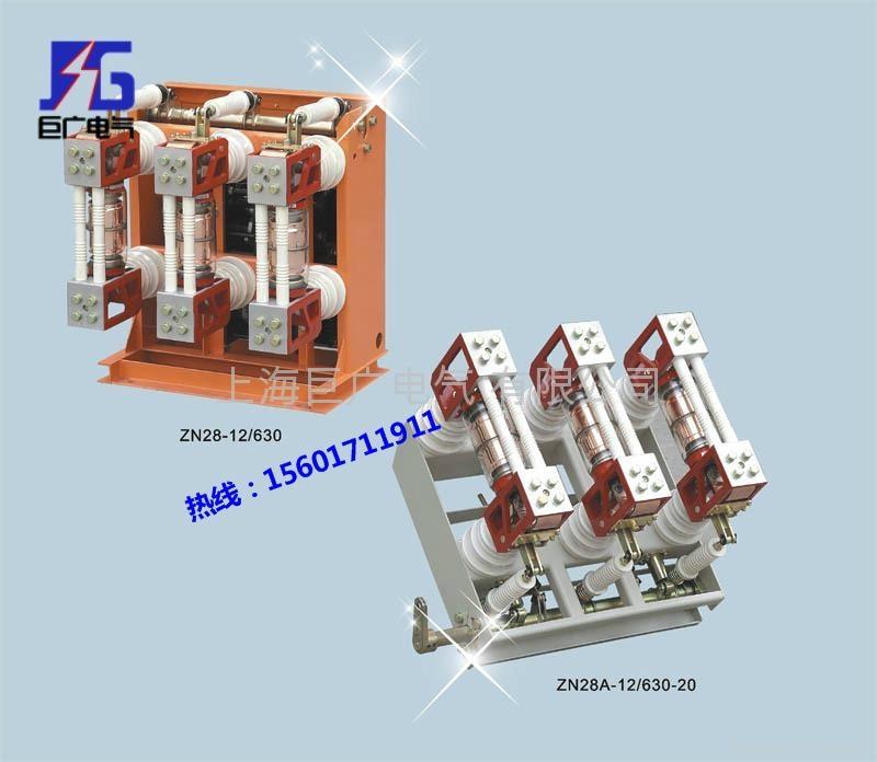 ZN23-40.5系列户内高压真空断路器 2