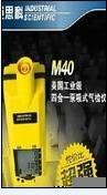 英思科m40多氣體檢測儀
