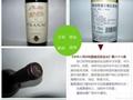 佩勒迪斯威爾娜精選紅葡萄酒 2