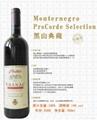 佩勒迪斯威爾娜皮科德爾紅葡萄酒